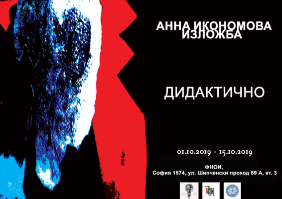 От изложбата на Анна Икономова