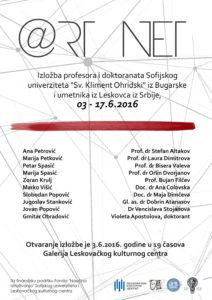 """Изложба на преподаватели и докторанти от катедра """"Визуални изкуства"""" на СУ и художници от гр. Лесковац в Културния център на град Лесковац, Сърбия"""