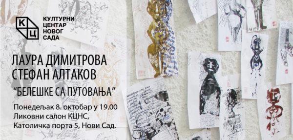 """От изложбата """"Пътни бележки"""" в Културния център на Нови Сад, Сърбия"""