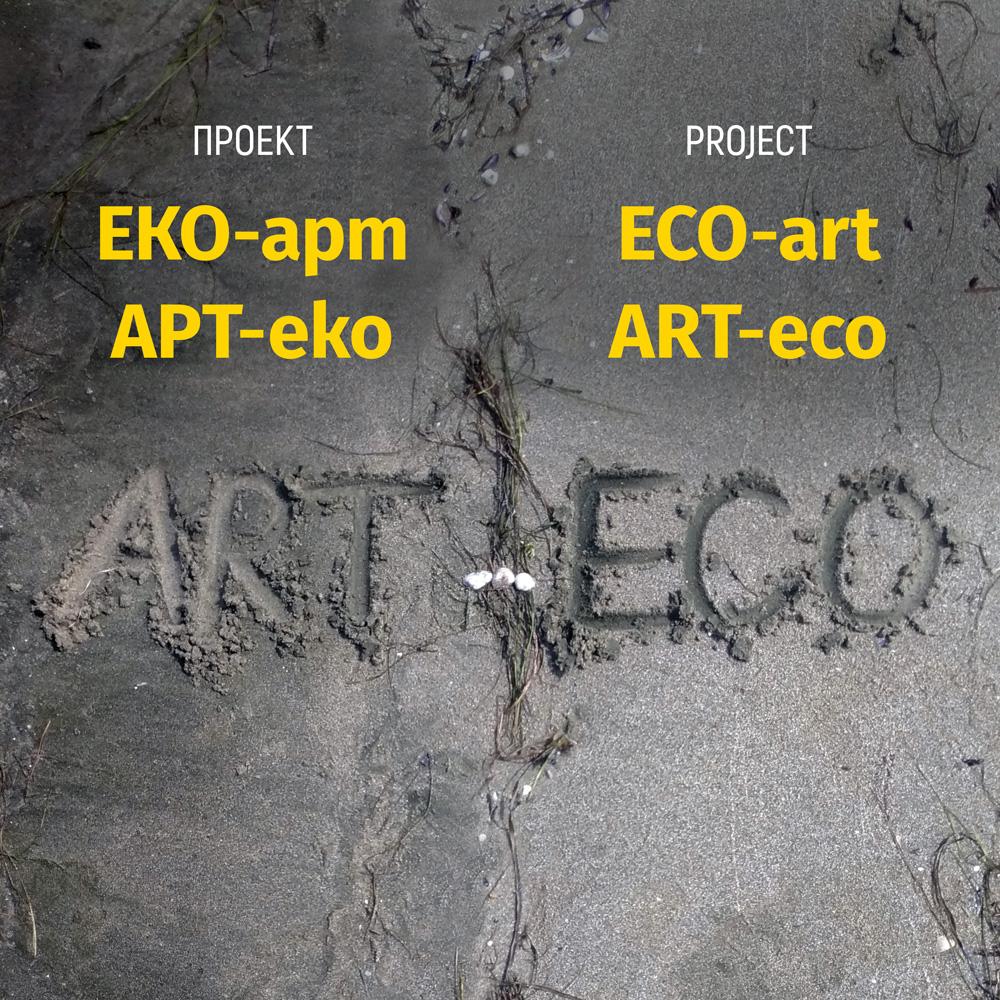 Eco-art / Art-eco